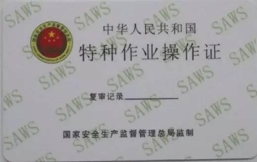 个人高空作业证书